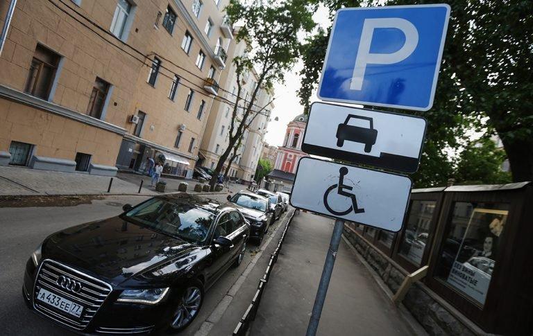 Более 3 млн инвалидов могут лишить права на бесплатную парковку
