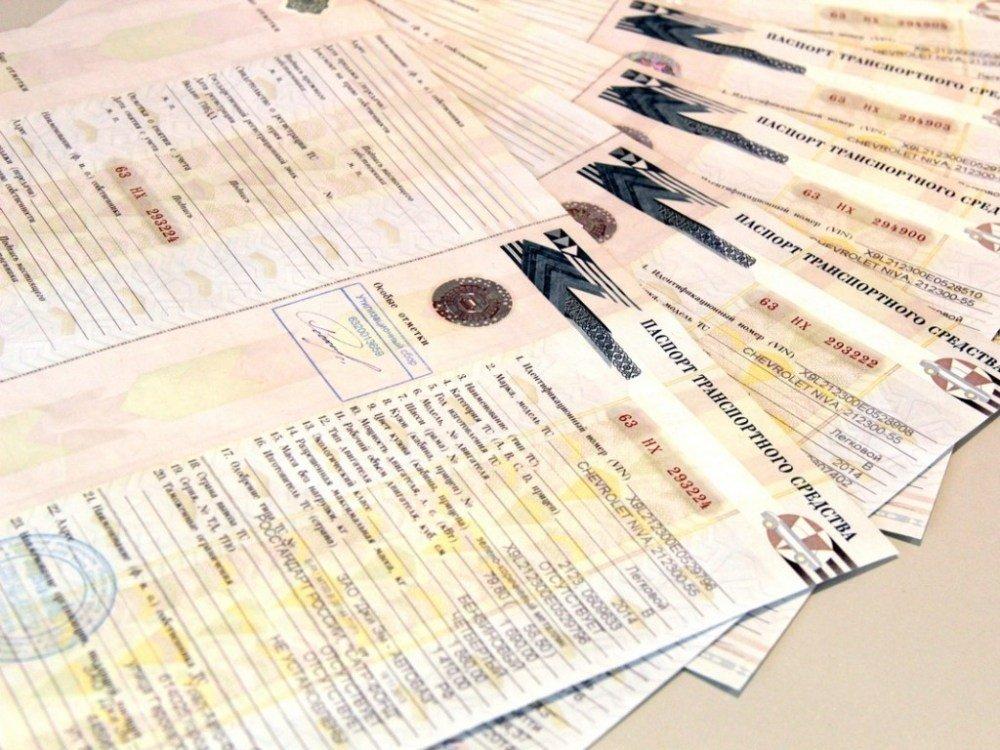Когда в России введут электронные ПТС и что будет с бумажными?