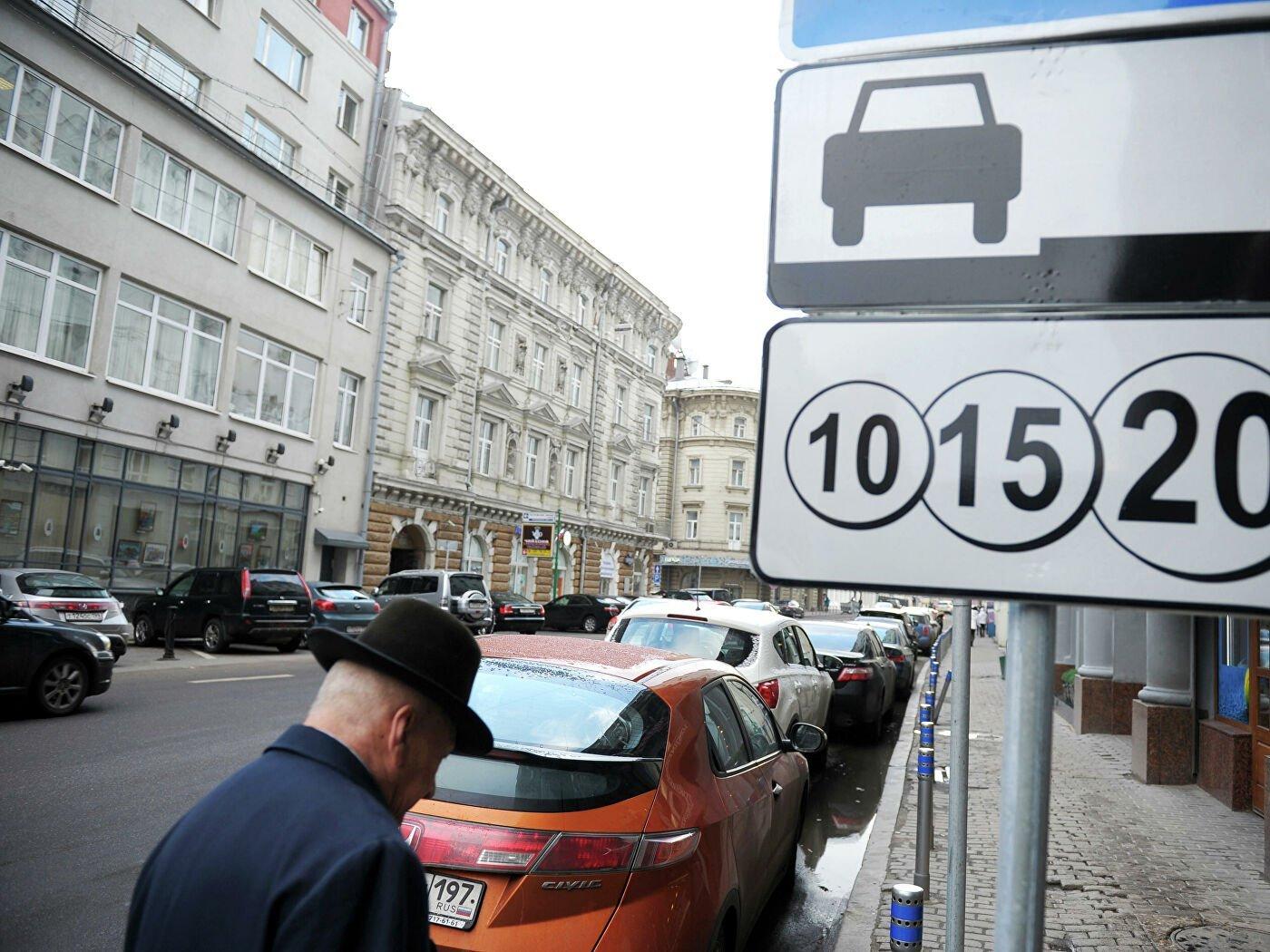 Штраф за неоплату парковки могут снизить
