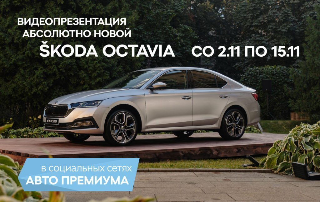 В Питере пройдёт необычная премьера новой ŠKODA OCTAVIA