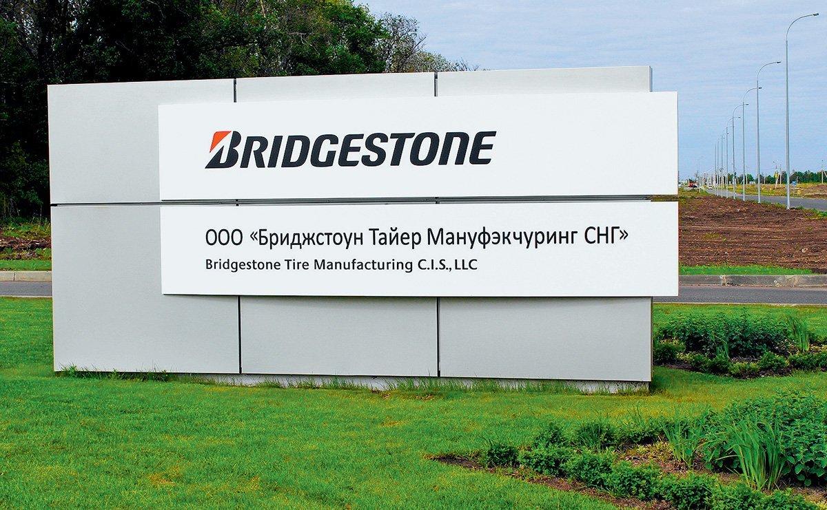 Как в России делают японские шины Bridgestone и при чем здесь американец