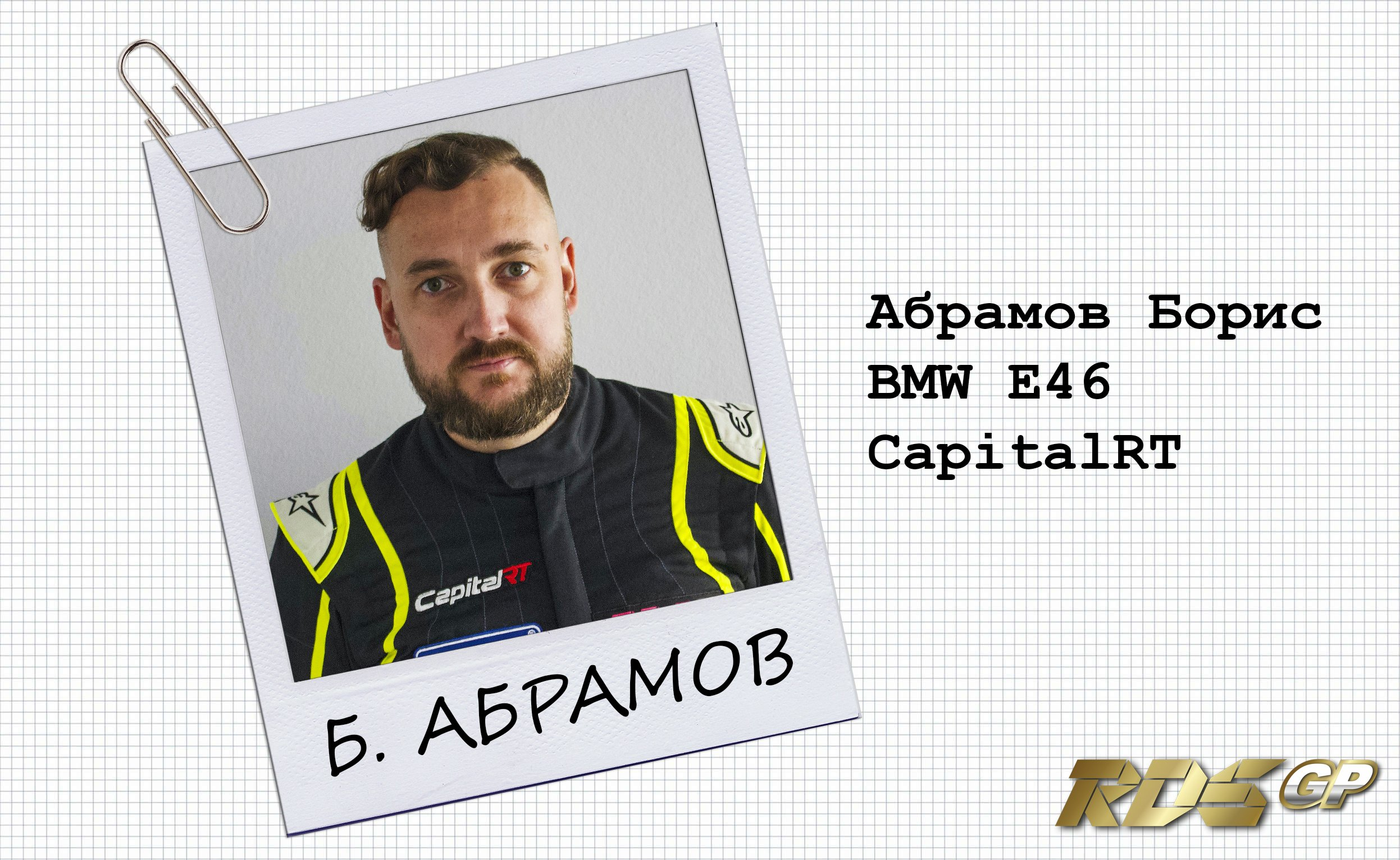 Абрамов Борис