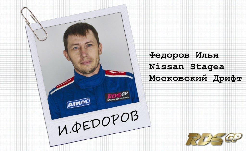 Федоров Илья