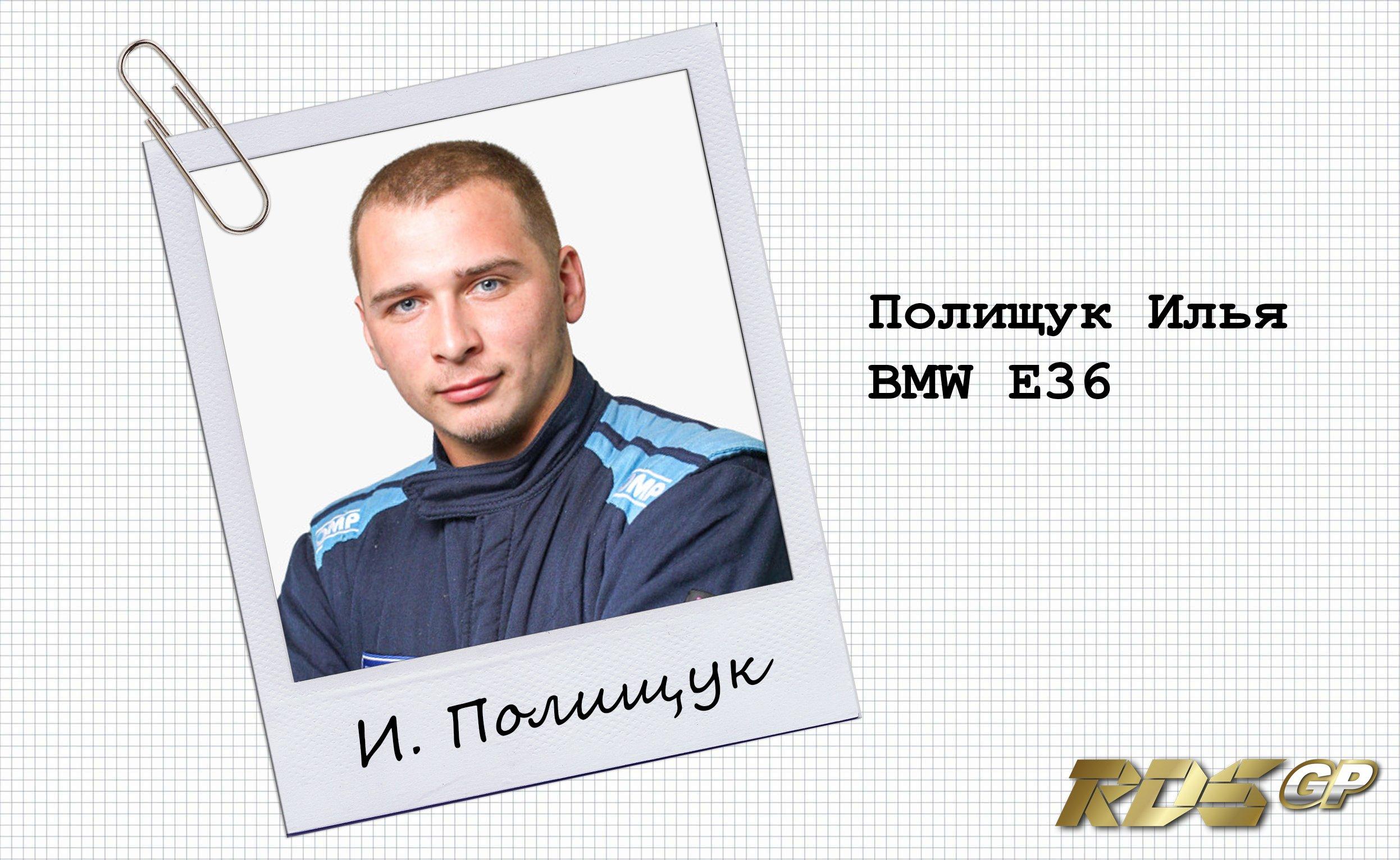 Полищук Илья