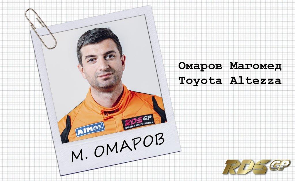 Омаров Магомед