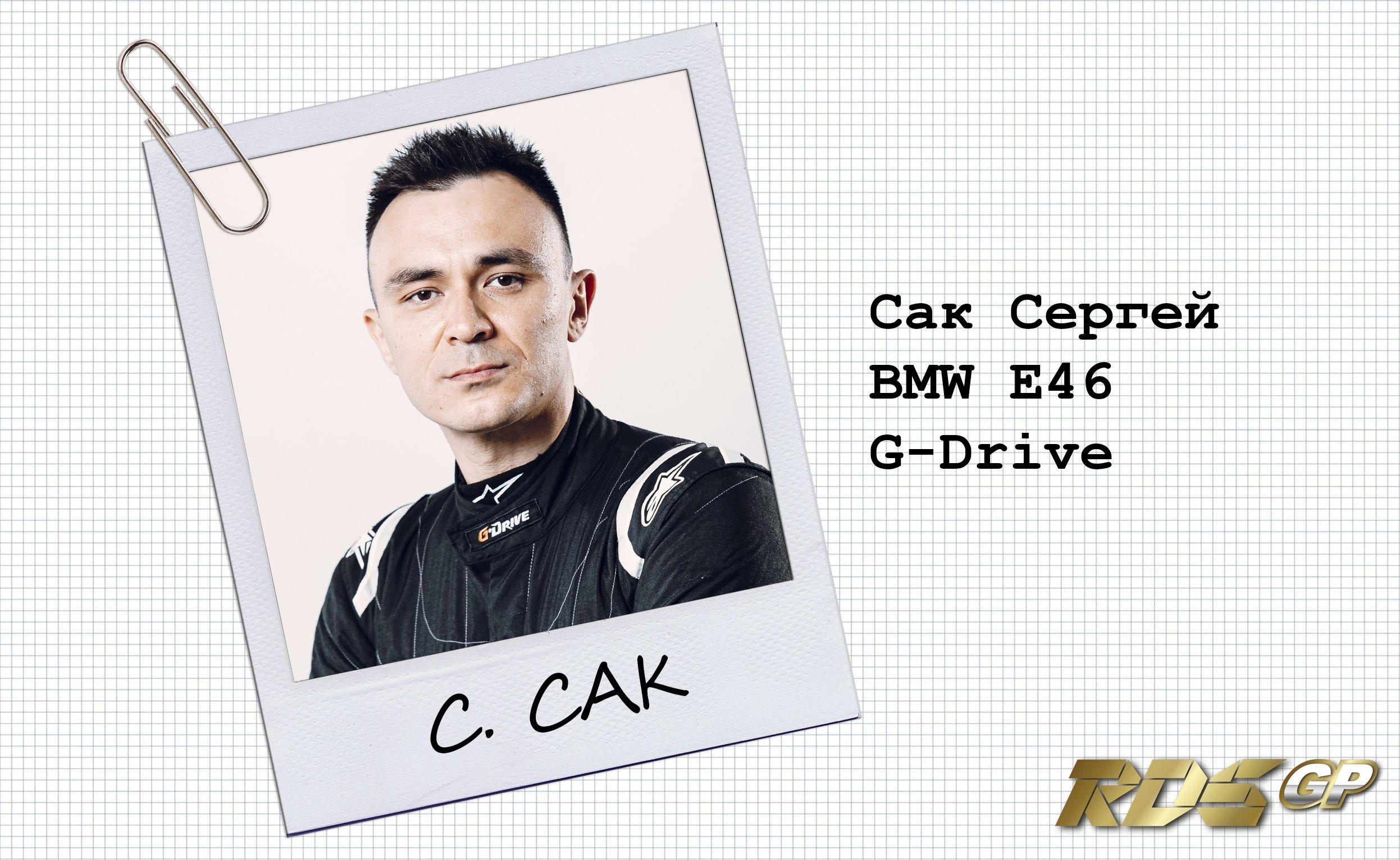 Сак Сергей