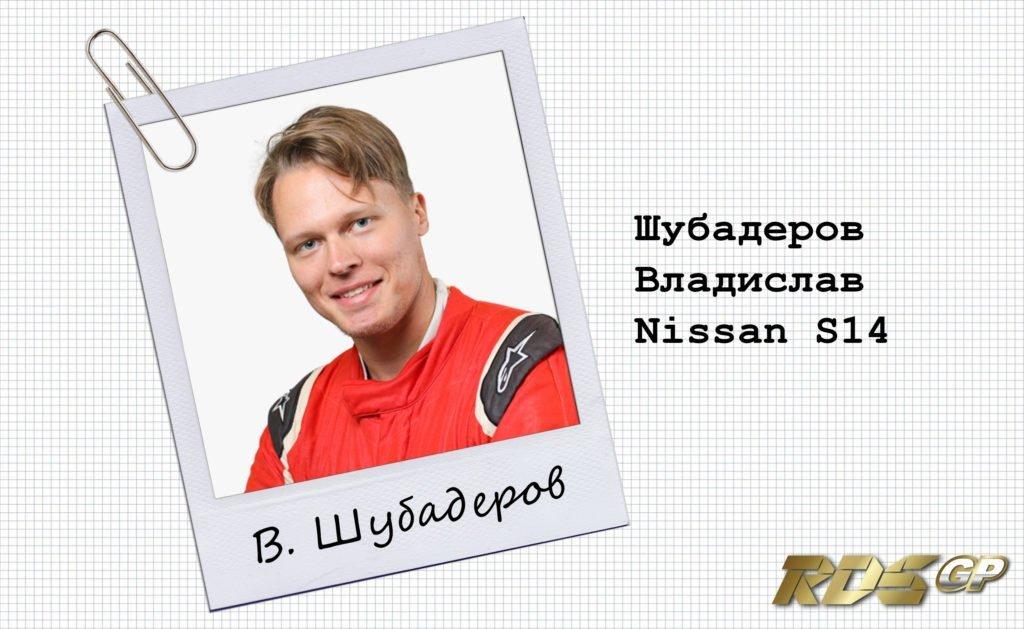 Шубадеров Владислав