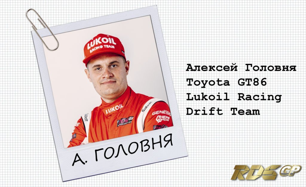 Головня Алексей