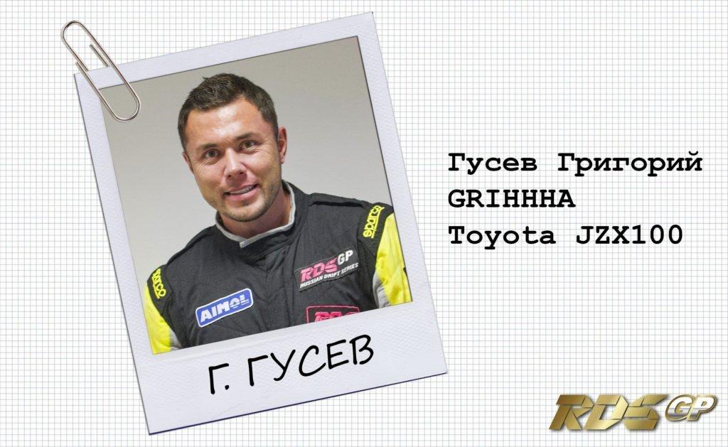 Гусев Григорий