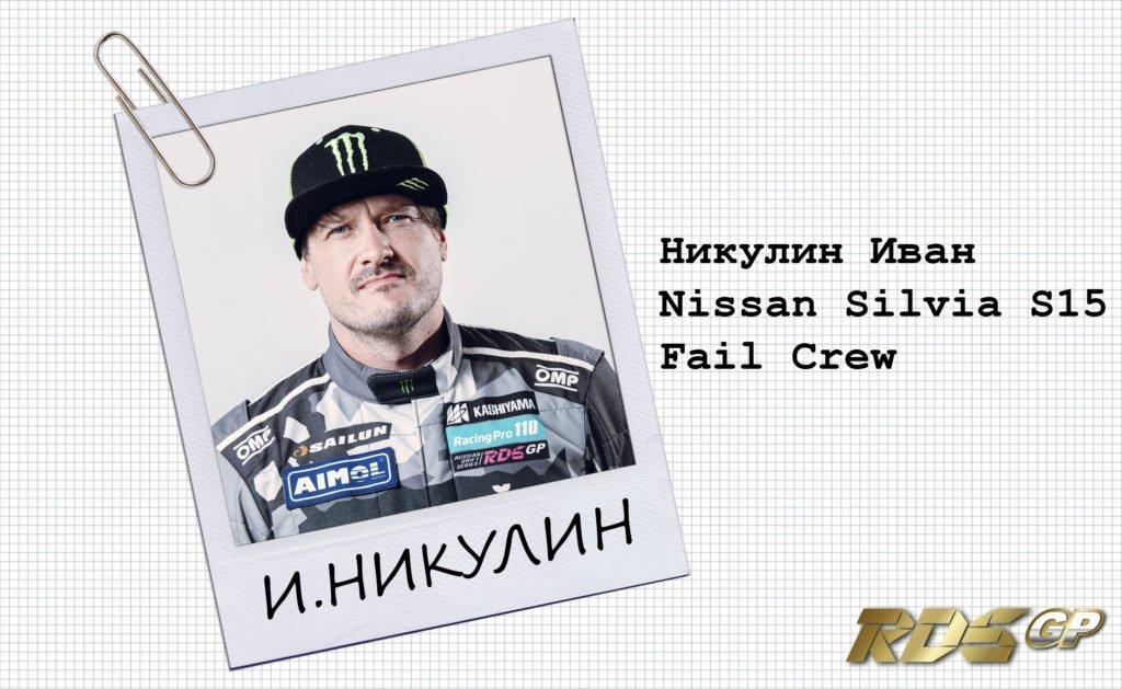 Никулин Иван