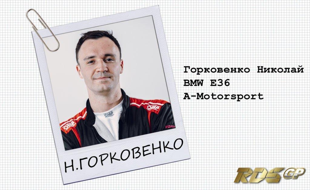 Горковенко Николай