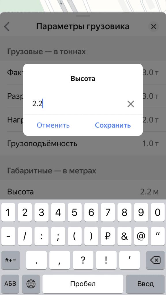 Яндекс Навигатор для грузовиков заработал по всей России