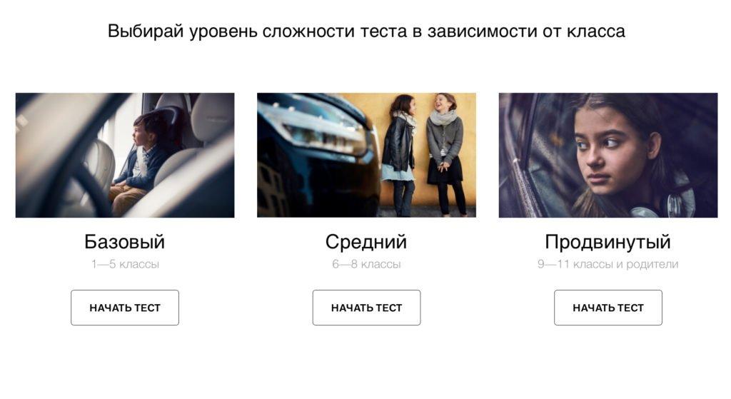 Volvo обучит безопасности российских детей