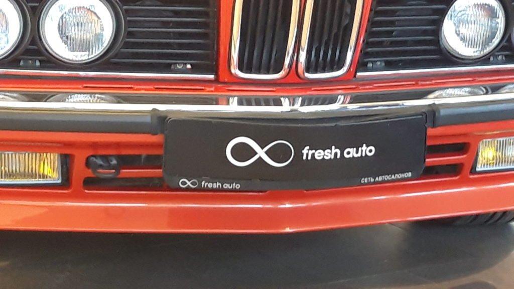 ГК «Фреш Авто» исполнилось 15 лет