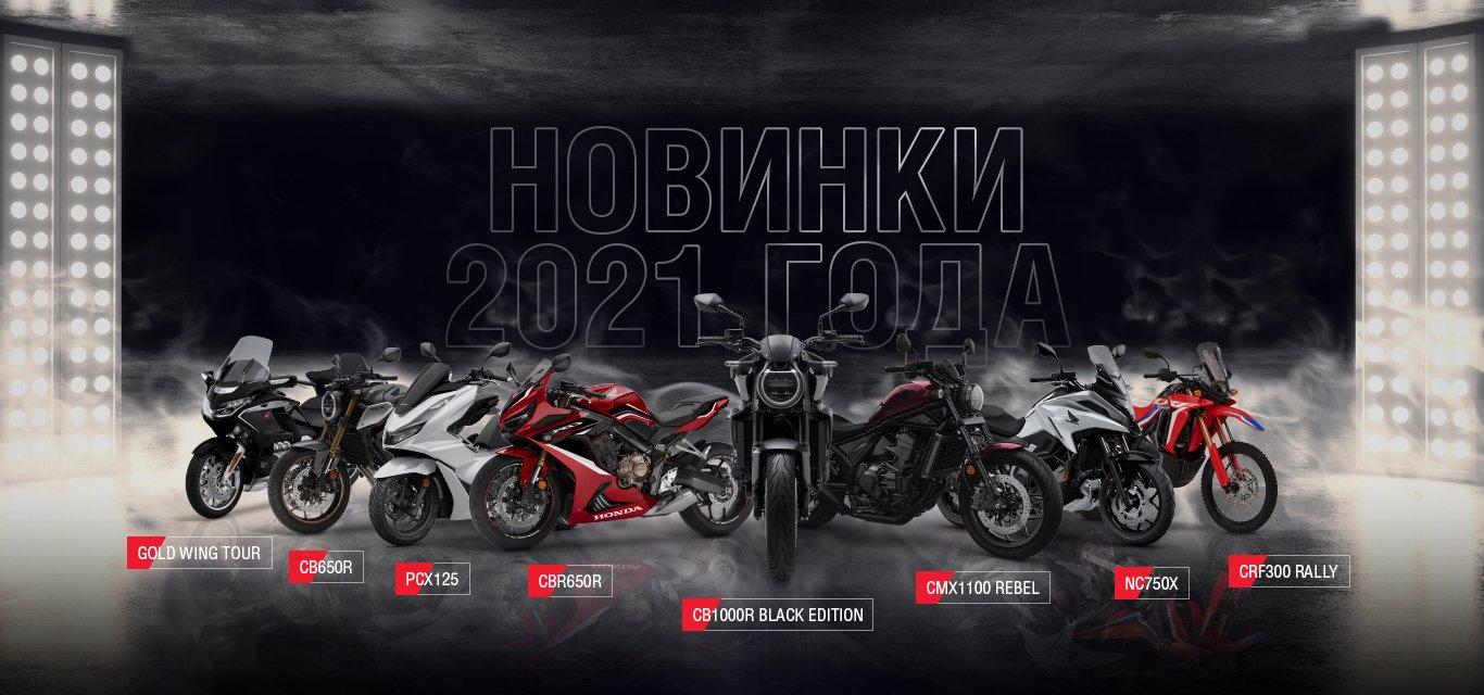Honda Motor Rus анонсирует цены на мотоциклы 2021 модельного года