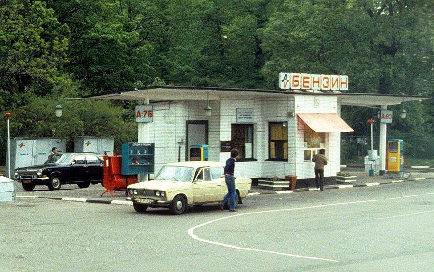Почему дешёвый бензин в СССР – это миф. Сравниваем цены и зарплаты тогда и сейчас
