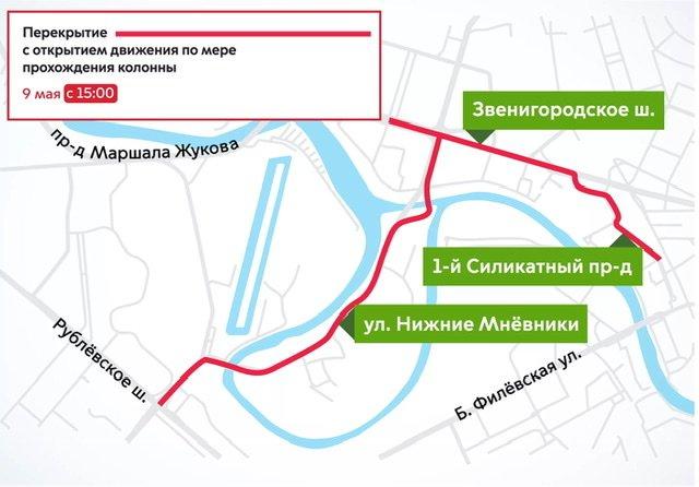 Перекрытие улиц в Москве на время парада 9 мая: куда нельзя ехать и где запрещено парковаться