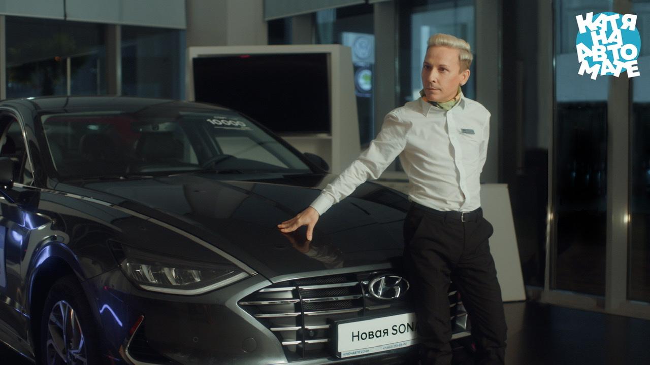 «Катя на автомате»: Hyundai выпустил комедийный сериал