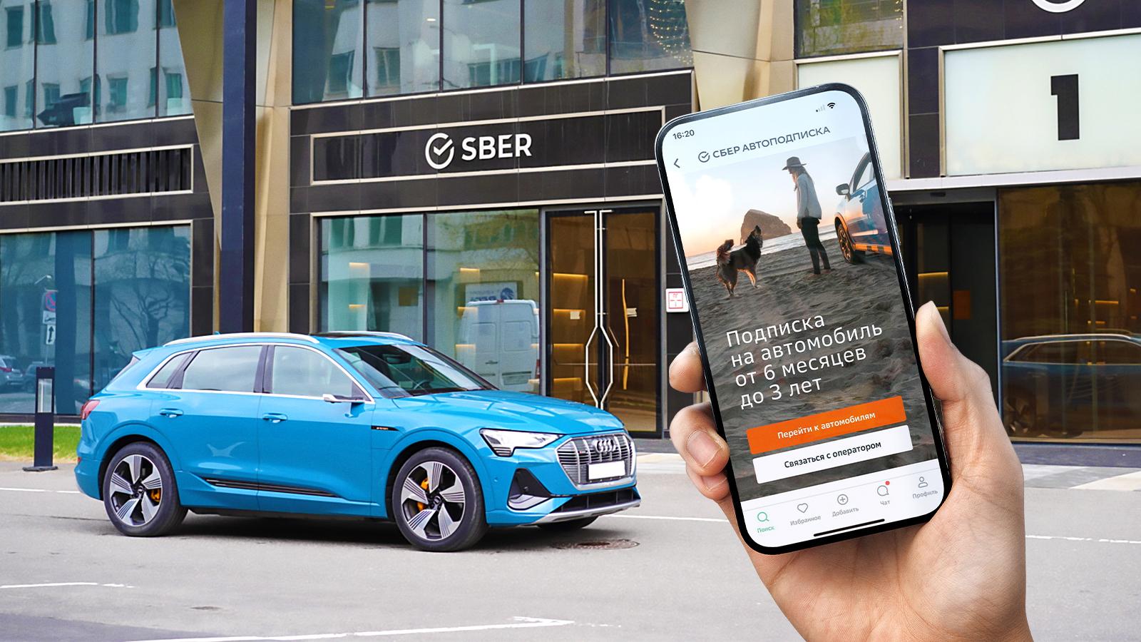 «Сбер» запустил сервис поподписке автомобилей: какие машины доступны и за сколько