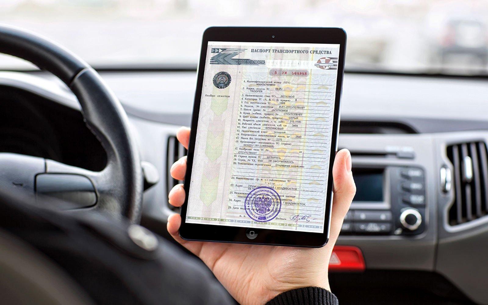 Хотели как лучше: какие проблемы возникают при покупке и продаже машин с электронным ПТС (ЭПТС)