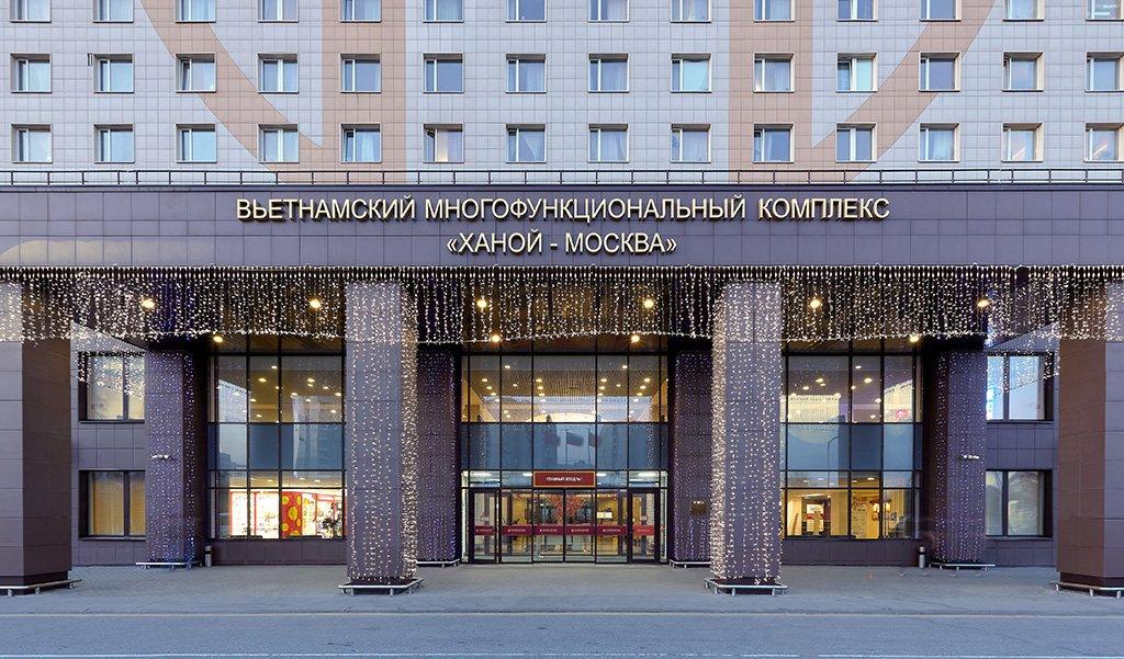 Ваш промокод в «Ханой–Москва»