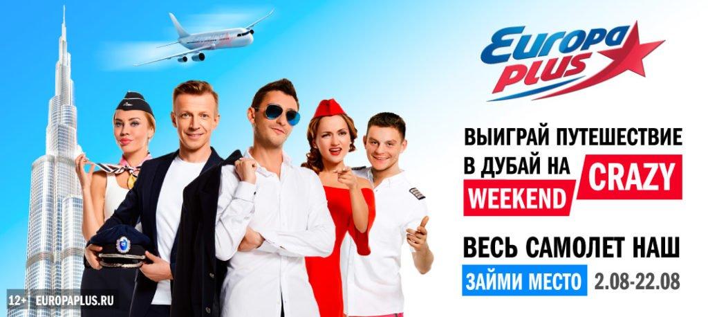«Европа Плюс» запускает собственный авиарейс в Дубай