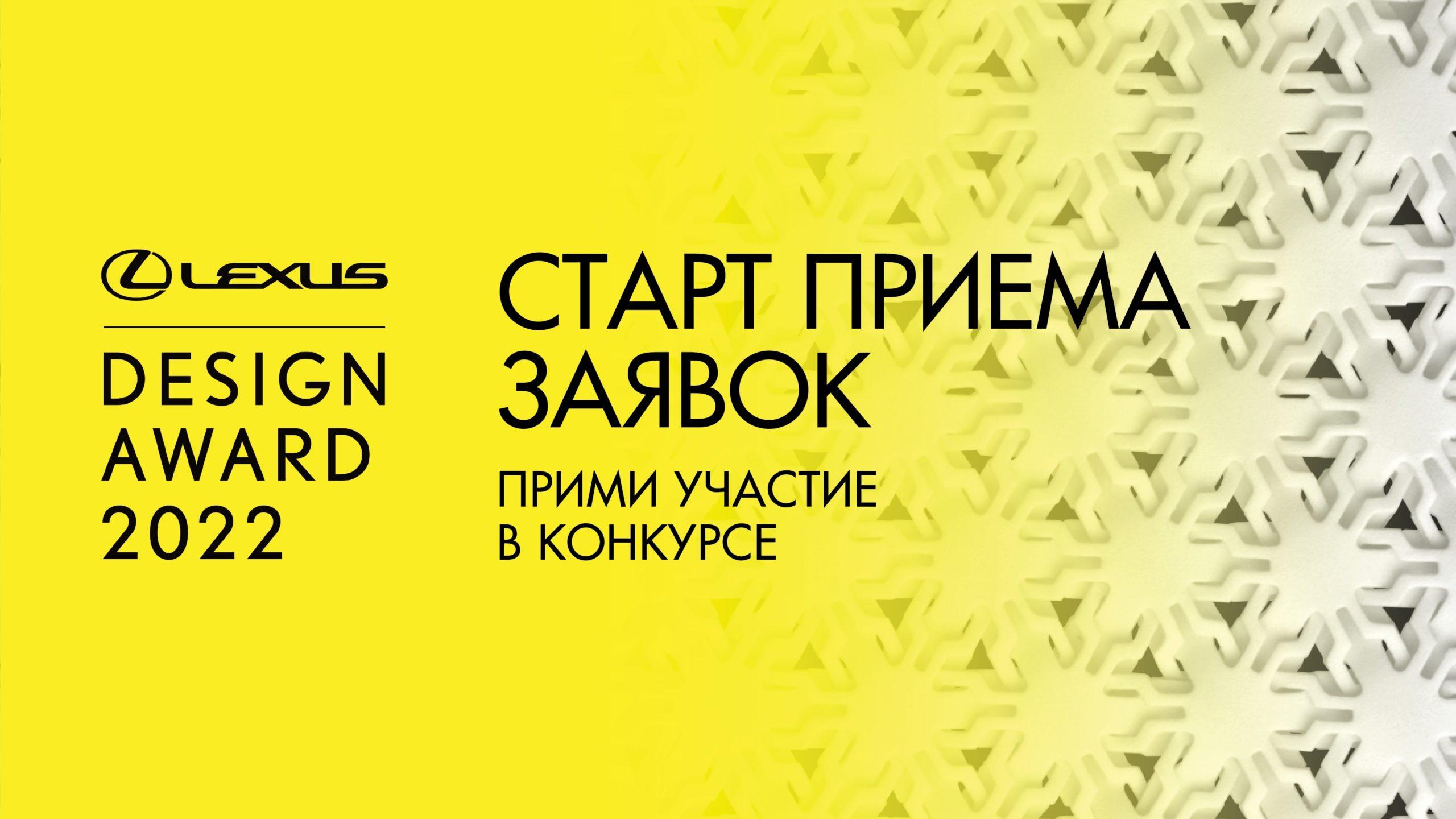 Lexus проводит конкурс дизайнеров: победитель получит 1,9 млн рублей