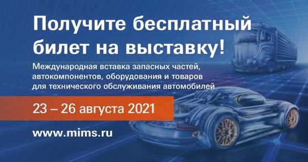 Бесплатный билет на выставка автозапчастей и компонентов MIMS Automechanika