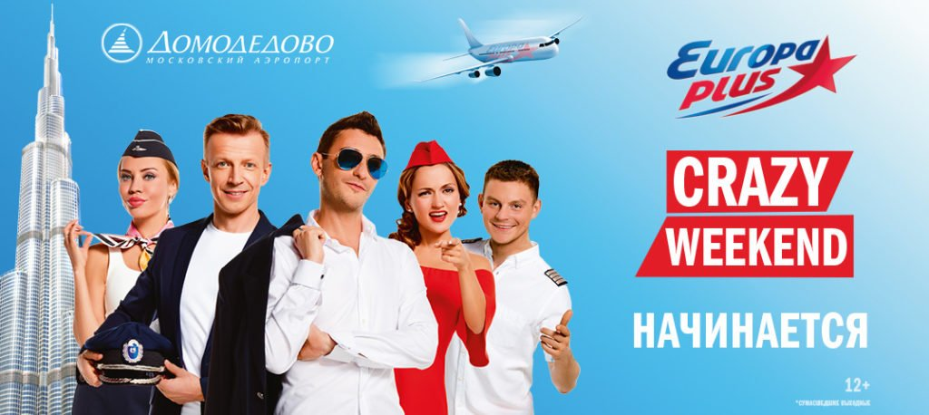 «Европа Плюс» устроит вечеринку в собственном самолёте по пути в Дубай