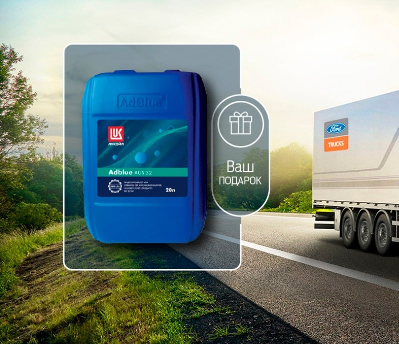 Ford Trucks дарит AdBlue