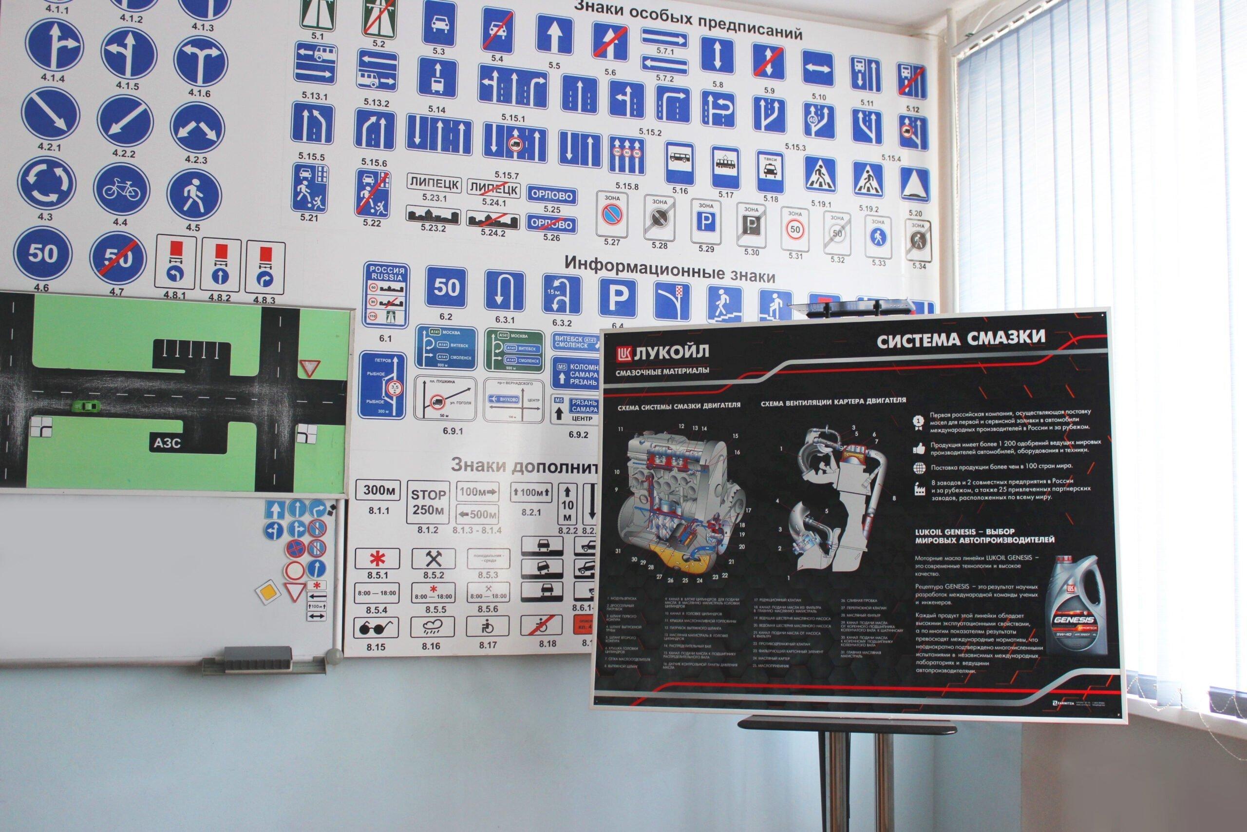 В России появилась академия ЛУКОЙЛ для будущих водителей