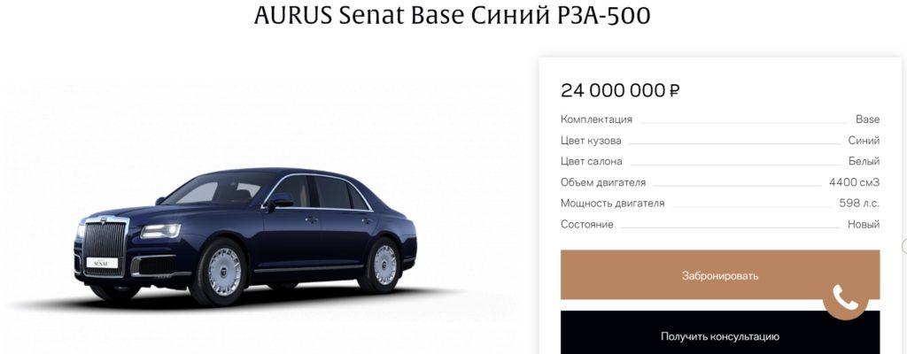 В России начались продажи лимузина «как у Путина»: цена шокирует
