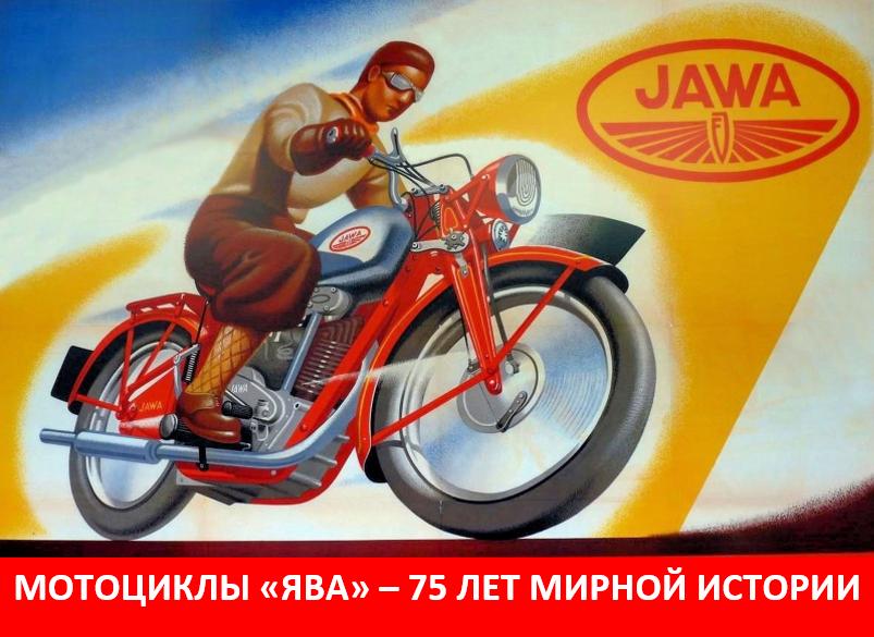 Чешские «Явы» – самые культовые мотоциклы в СССР: их можно увидеть вживую