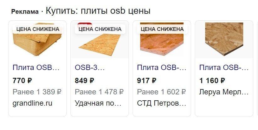 Как сделать, чтобы машины подешевели: с OSB это получилось – цены упали в 2-3 раза!